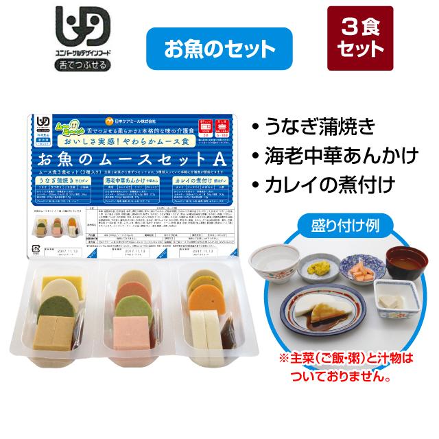 介護食「舌でつぶせる」ムース食 ムーミーくん お魚のムースセット A 40051