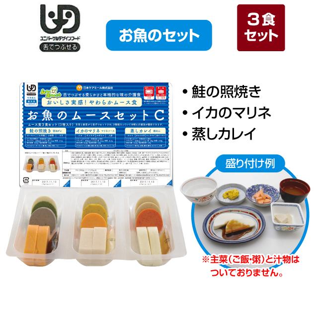 介護食「舌でつぶせる」 ムース食 ムーミーくん お魚のムースセット C 40071