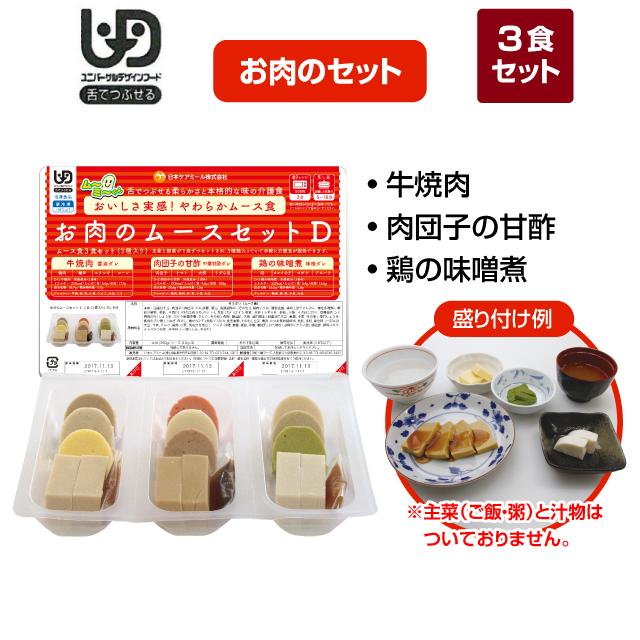 介護食「舌でつぶせる」 ムース食 ムーミーくん お肉のムースセット D 40041