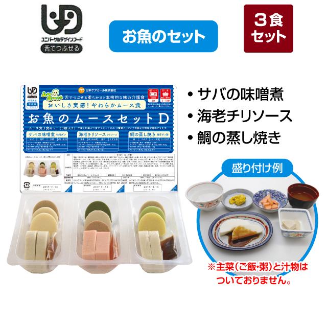介護食「舌でつぶせる」 ムース食 ムーミーくん お魚のムースセット D 40081