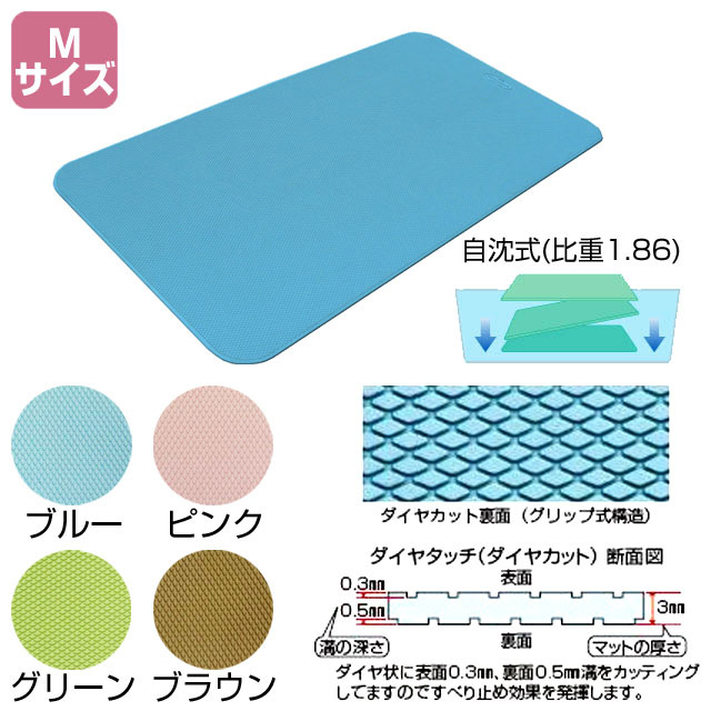 すべり止めお風呂マット ダイヤタッチ M SD 10/M