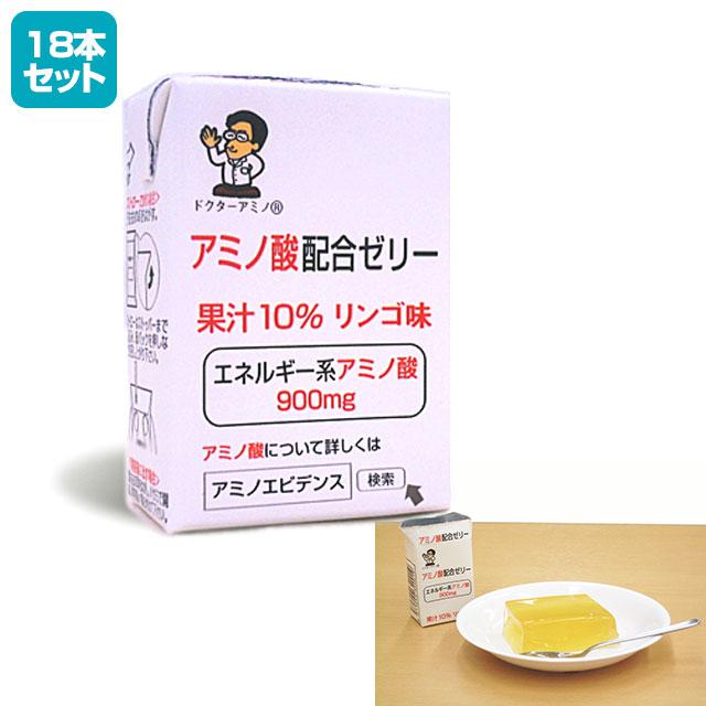 介護食【栄養補給】 アミノ酸配合ゼリー りんご味 18本セット