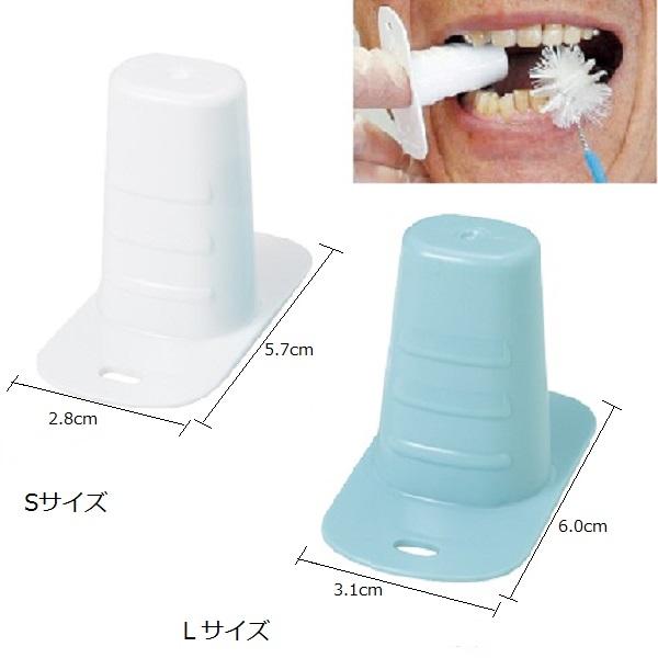 デンタルブロック【介護用品:開口器具】