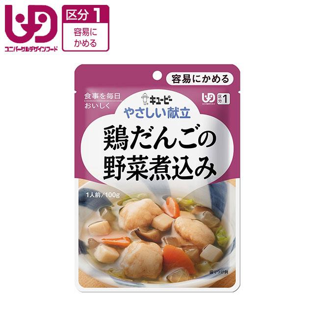 介護食【区分1「容易にかめる」】 やさしい献立 鶏だんごの野菜煮込み