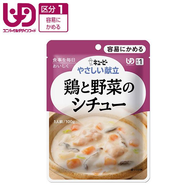 介護食【区分1「容易にかめる」】 やさしい献立 鶏と野菜のシチュー