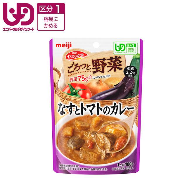 明治 やわらか食 ごろっと野菜 なすとトマトのカレー YG-01