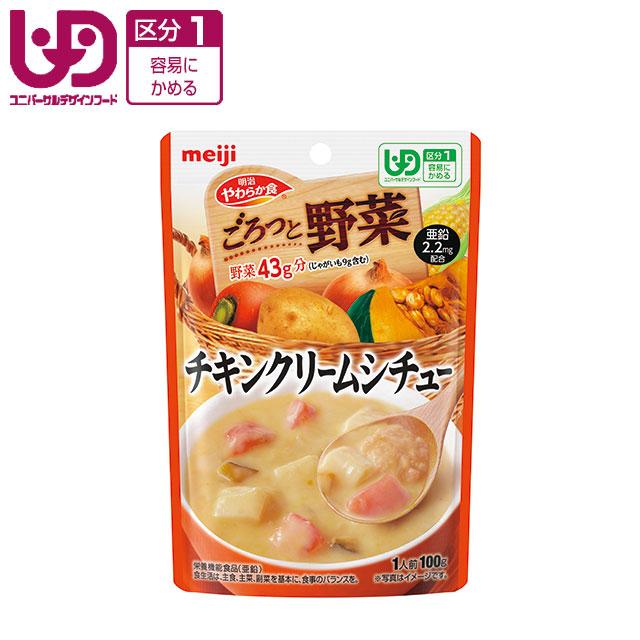 明治 やわらか食 ごろっと野菜 チキンクリームシチュー YG-02