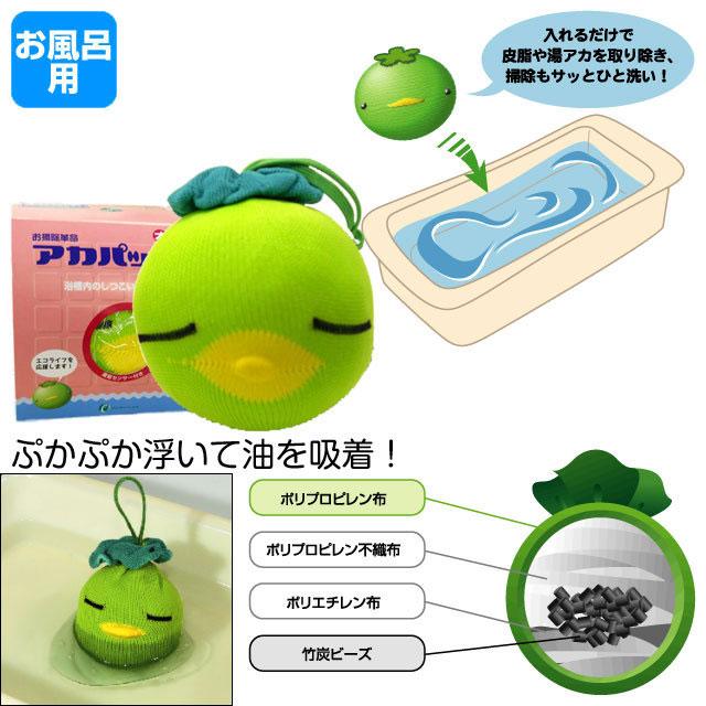 アカパックン お風呂用【風呂掃除がラクに!】