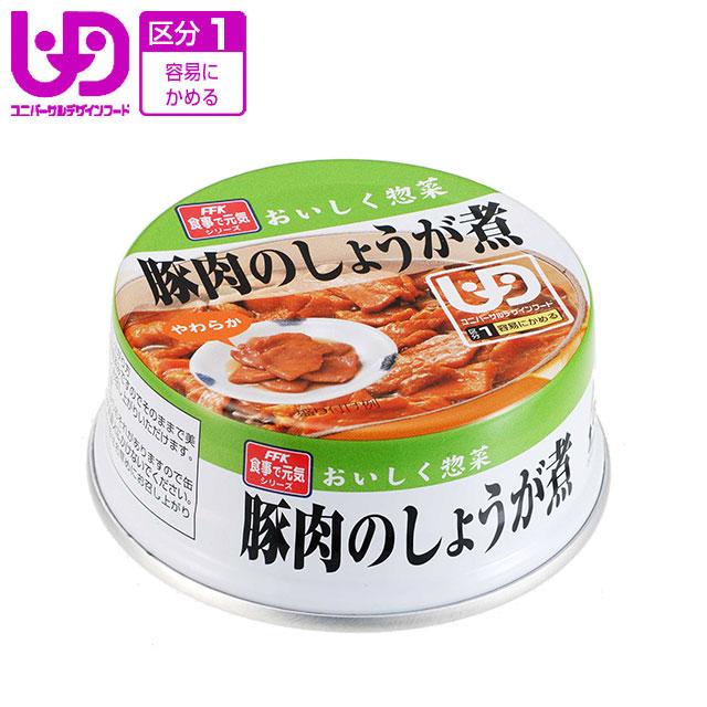 介護食【区分1「容易にかめる」】 おいしく惣菜 豚肉のしょうが煮