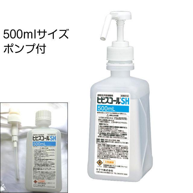 ヒビスコールSH(医薬部外品) 500ml 角噴射ポンプ付【インフルエンザ対策】