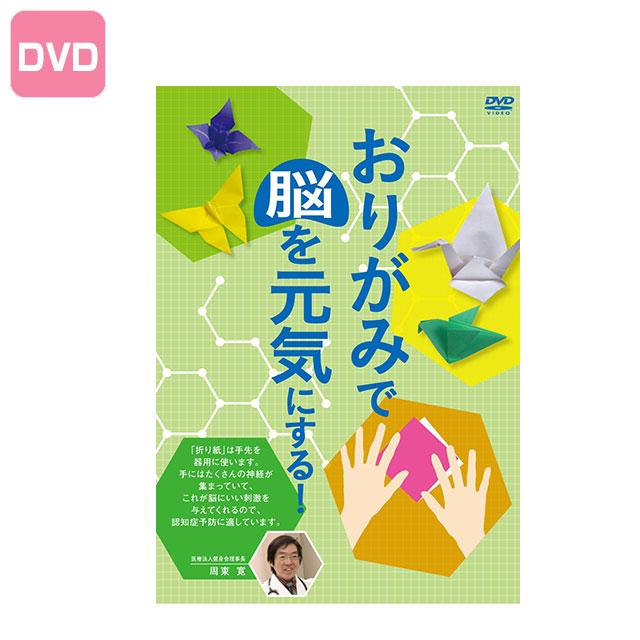 """認知症予防 DVD""""おりがみ""""で脳を元気にする! DMBP.40294"""