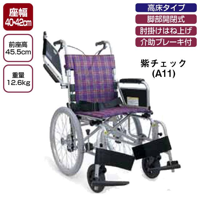 介助用軽量簡易モジュール車イス 高床タイプ KA818L-40(42)B-HS