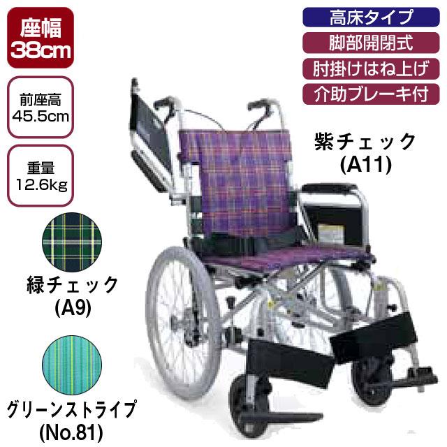 介助用軽量簡易モジュール車イス 高床タイプ KA818L-38B-HS