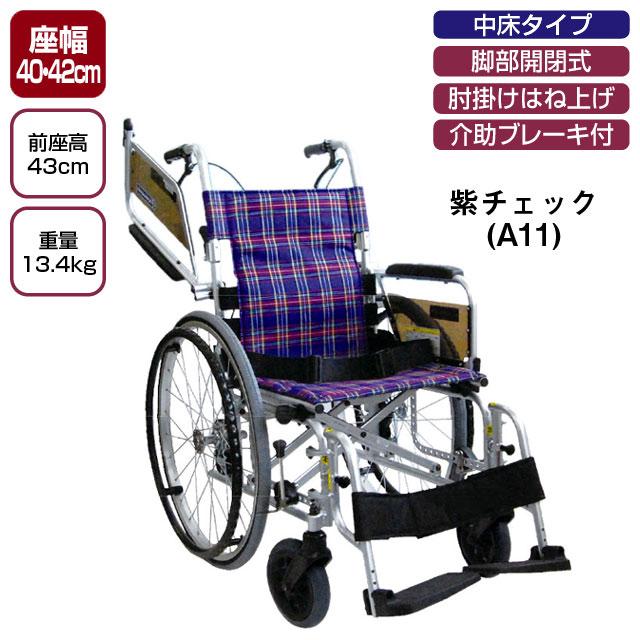 自走用軽量簡易モジュール車イス 中床タイプ KA822L-40(42)B-MS