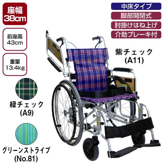 自走用軽量簡易モジュール車イス 中床タイプ KA822L-38B-MS