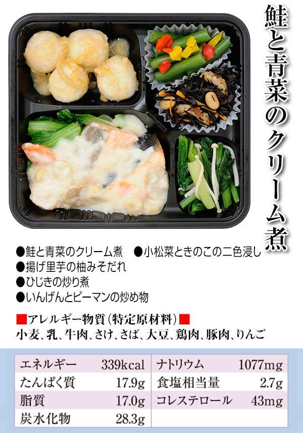 鮭と青菜のクリーム煮