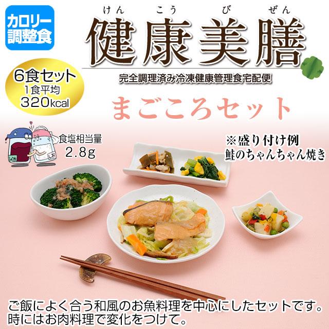 カロリー調整食 健康美膳 まごころセット(6食セット) C-2