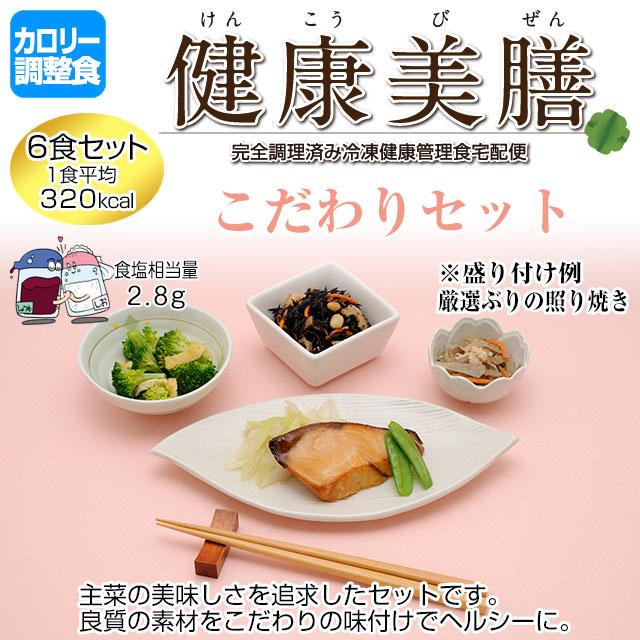 カロリー調整食 健康美膳 こだわりセット(6食セット) K-1
