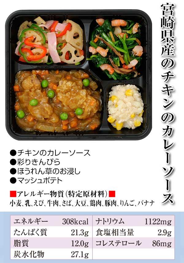 宮崎県産のチキンのカレーソース