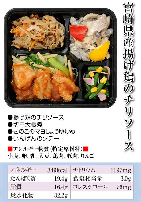 宮崎県産揚げ鶏のチリソース