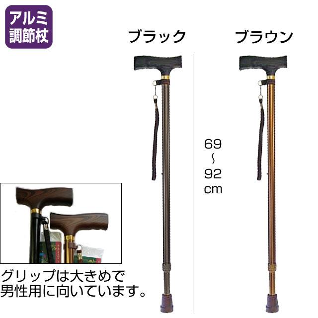 アルミ製伸縮杖 夢ライフステッキ 伸縮型 ベーシックタイプ