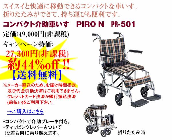 コンパクト車椅子 PIRO2 PR303