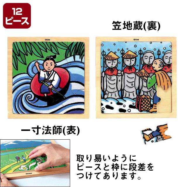 介護トレーニング 木のジグソーパズル 日本の昔ばなし 一寸法師/笠地蔵(12ピース) AS400