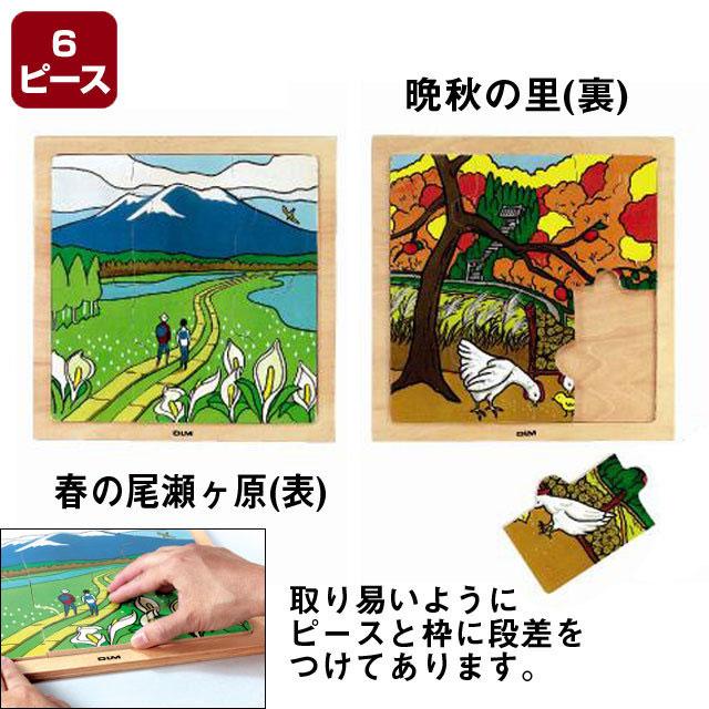 介護トレーニング 木のジグソーパズル 春の尾瀬ヶ原/晩秋の里(6ピース) AS600