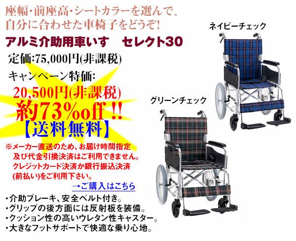 アルミ介助用車椅子 セレクト30