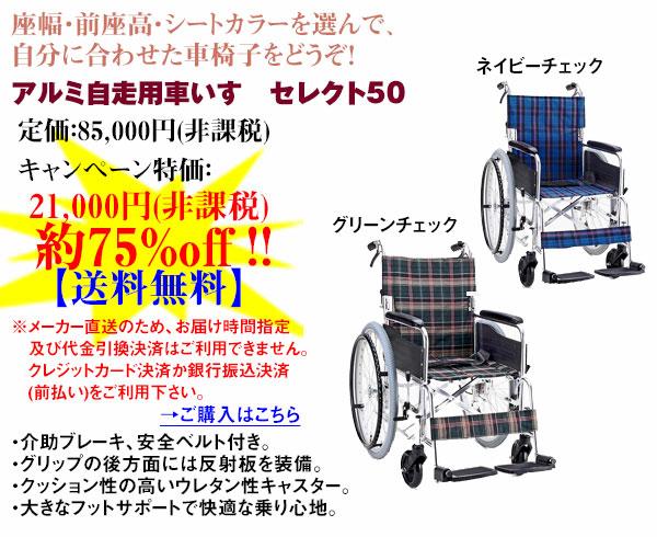 アルミ自走用車椅子 セレクト50
