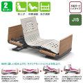 介護ベッド 楽匠Z 2モーターベッド 木製ボード(ハイタイプ)