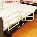 <電動ケアベッドRS専用>ベッド用グリップ PN-S1040360