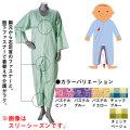 フドーねまき3型 厚手 男女兼用【介護用品:ねまき】