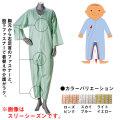 フドーねまき3型 薄手 男女兼用【介護用品:ねまき】