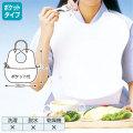 食事用エプロン ポケット式【介護用品:食事用エプロン】