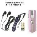 ボイスメッセ BM-1【介護用品:助聴器】