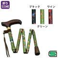 メープル軽合金五段式調節花柄【介護用品:折りたたみ杖】