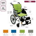 介助式車椅子 ネクストコア介助 NEXT-21B