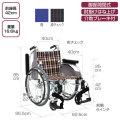 自走式車椅子 AR-501【介護用品:自走車いす】