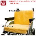 車イス用背あて NR-04【介護用品:車いす用クッション】