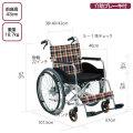 自動ブレーキ装置立ち止まり君付き車椅子 AR-201BT