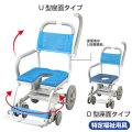 風呂用車椅子 くるくるチェアD