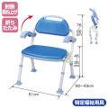 折りたたみシャワーベンチ ソフテック SBF-10BL【介護用品:風呂いす】
