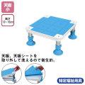 テイコブ浴槽台 天板小 13・16cm YD01-13【介護用品:風呂浴槽内椅子】