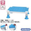 テイコブ浴槽台 天板中 13・16cm YD02-13【介護用品:風呂浴槽内椅子】