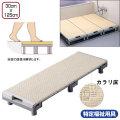 浴室すのこ カラリ床 幅30cm×長さ125cm【介護用品:風呂すのこ】