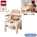 安寿ポータブルトイレ FX-CP 肘掛け標準・暖房便座タイプ(移乗ボード付)【介護用品:ポータブルトイレ】