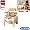 安寿ポータブルトイレ FX-CP 肘掛け跳ね上げ・標準タイプ【介護用品:ポータブルトイレ】