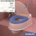 洋風便座両用型デラックス【介護用品:トイレ用便座】