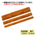 木製段差スロープ 対応段差5.0cm 奥行15.5cm【介護用品:屋内スロープ】